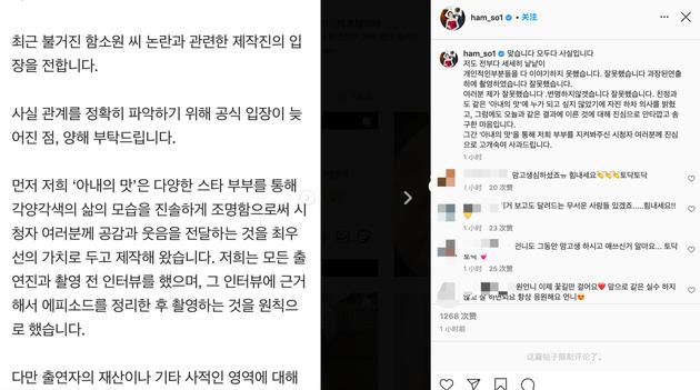 咸素媛发文