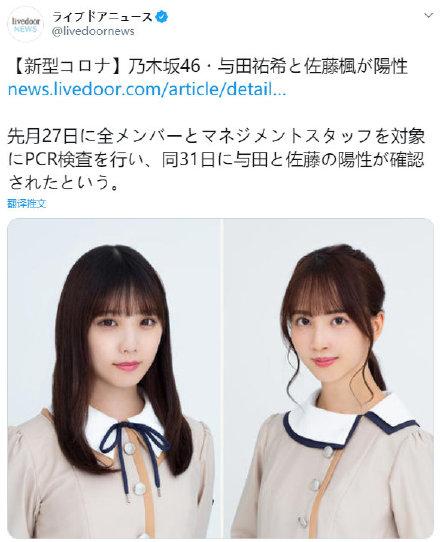 乃木坂46团员与田祐希佐藤枫确诊感染新冠