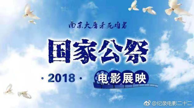 国家公祭日电影展映活行