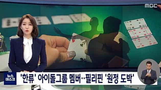 韩媒曝爱豆组合成员因涉嫌海外远征赌博被立案