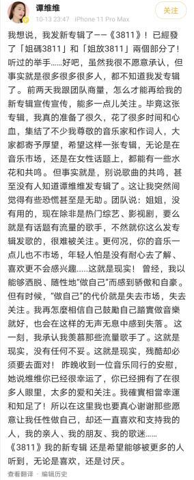 """谭维维感叹发新专辑无人知 都是流量的""""锅""""吗?"""