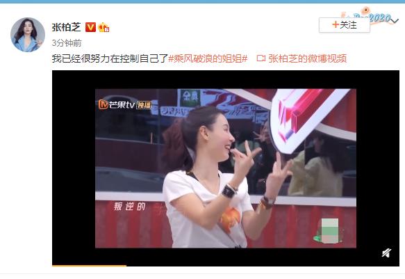 张柏芝回应跳舞太好笑了:很努力在控制自己了