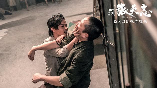 电影《叶问张扬:张天志》