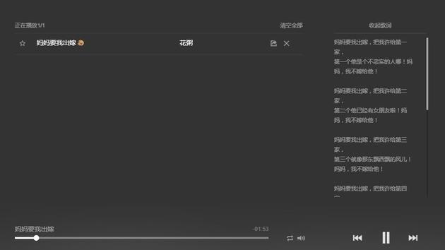 截止发稿前,这首歌还能收听,歌词中也并未注明原作信息。