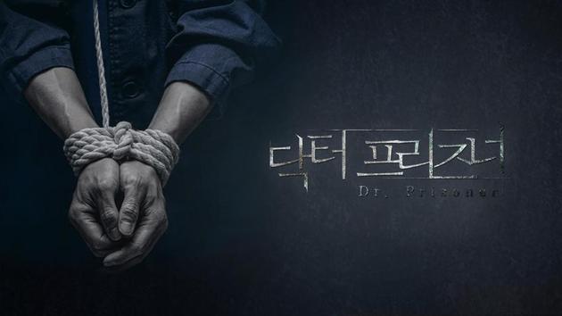 韩剧收视:《囚犯医生》口碑好 《赵德浩2》落幕