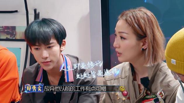 郑秀文《少年可期》担任老师