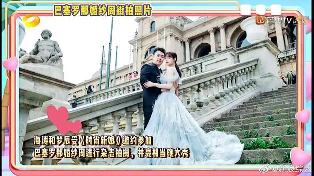 杜海涛沈梦辰婚纱街拍