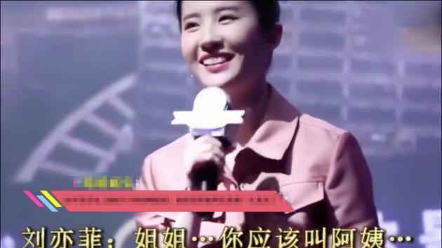刘亦菲采访片段截图