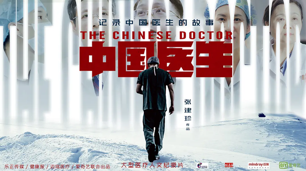 《中国大夫》