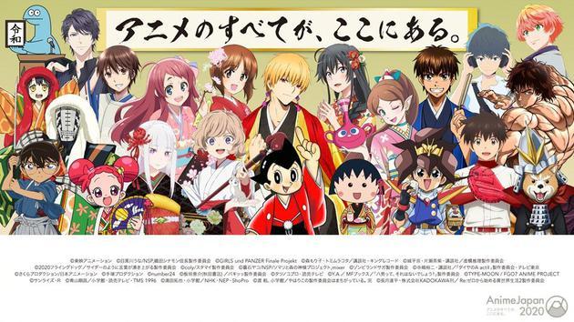 东京国际动漫展宣布中止 将自3月6日起全面退票
