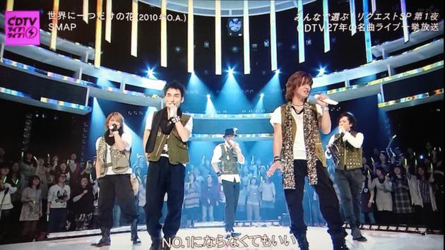 SMAP演唱《世界唯一的花》