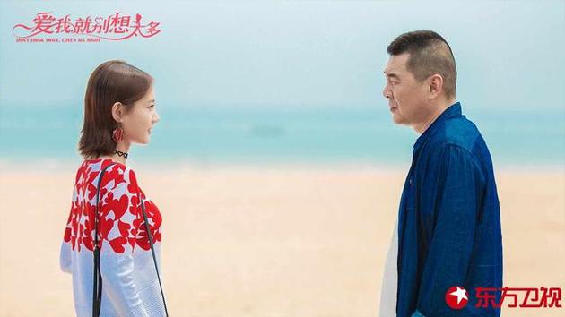 """《爱我就别想太多》陈建斌、李一桐上演""""忘年恋"""""""