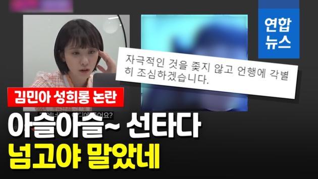 JTBC女主播金敏娥网络直播中性骚扰未成年人