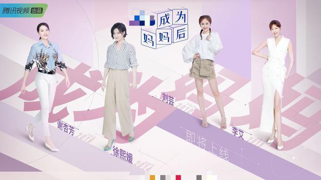 《成为妈妈后》上线 徐熙媛刘芸描绘中国妈妈图鉴