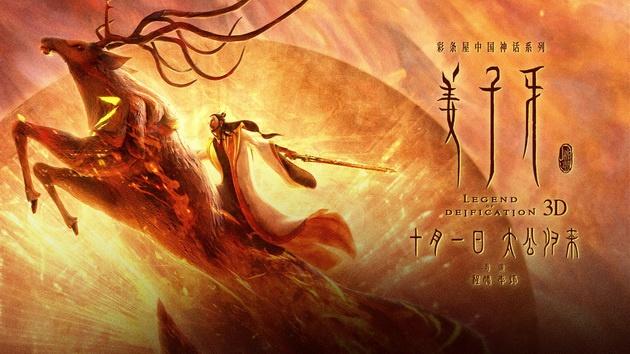 新浪观影团《姜子牙》IMAX3D版卢米埃免费抢票