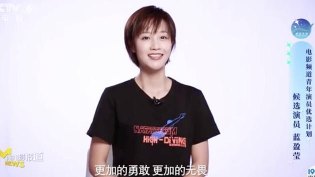 蓝盈莹回应离开人艺:这是一个非常非常难的决定