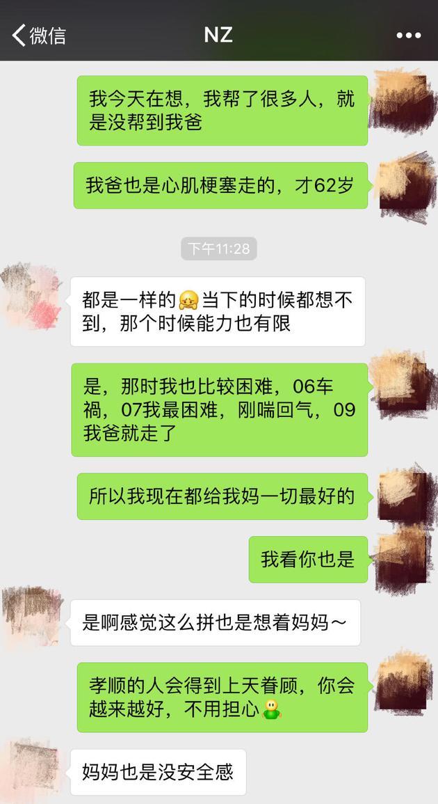 娜扎与蔡艺侬聊天记录