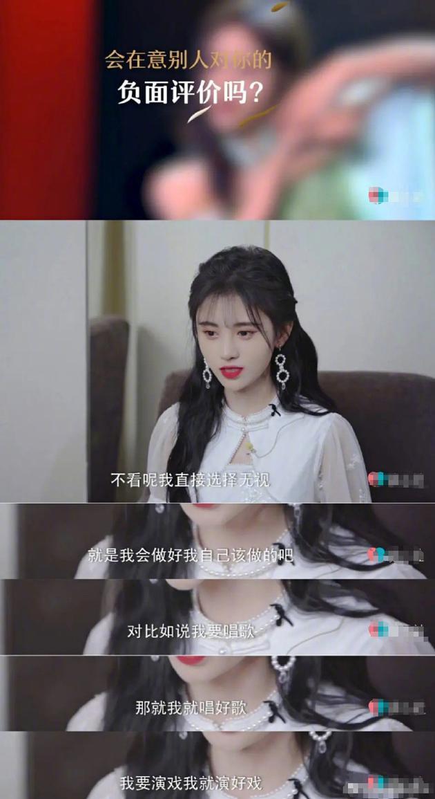 鞠婧祎采访视频曝光 坦言会直接无视负面评价
