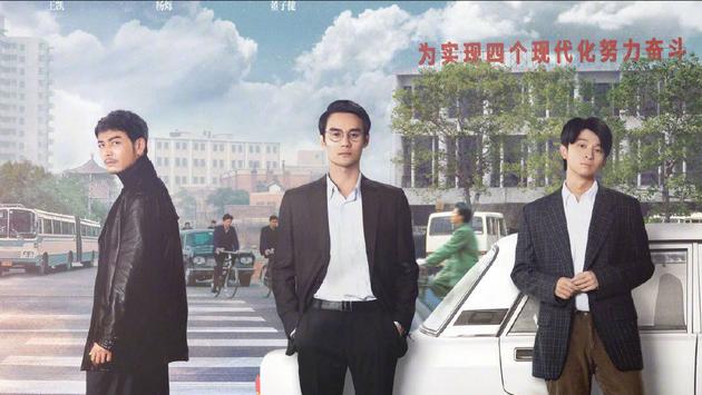 《大江大河》海报