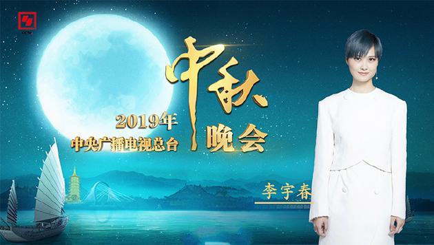 CCTV4《中秋晚会》 李宇春