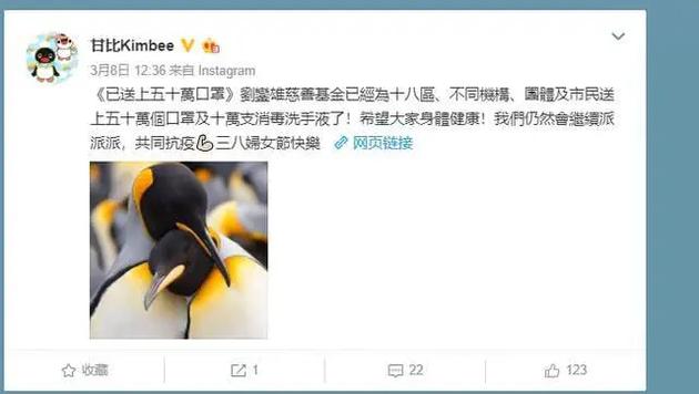 暖心!刘銮雄又捐赠50万口罩还援助患癌女歌手