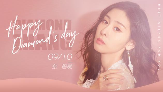9月10日是张碧晨的生日