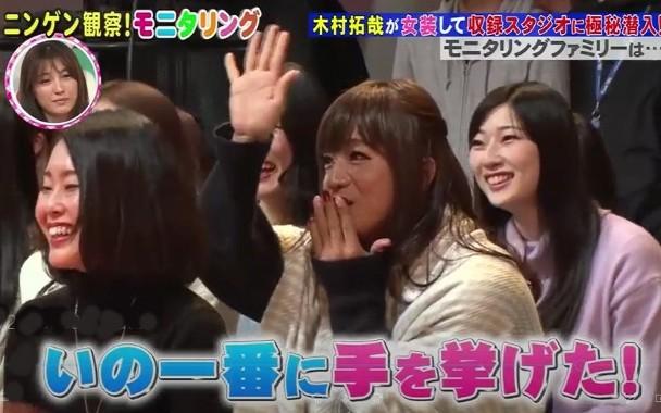 木村現身錄影厂坐在觀眾席扮女粉絲。