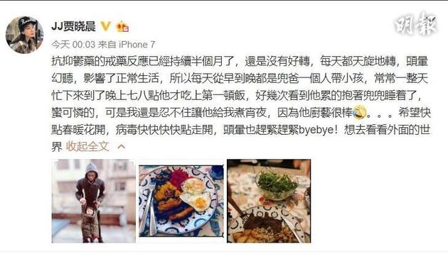 贾晓晨禁不住赞老公厨艺了得。