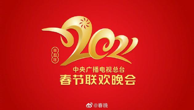 央视总台春晚官宣《2021年春节联欢晚会》Logo