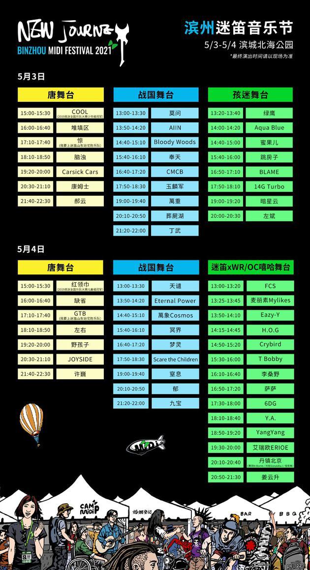 滨州迷笛时间表