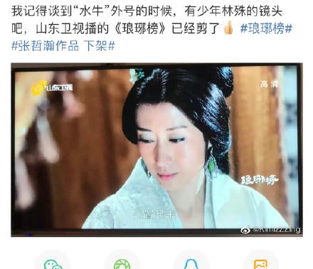 网友发现山东卫视删除张哲瀚《琅琊榜》戏份