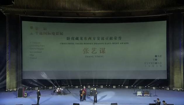 张艺谋获2019卧虎藏龙东西方交流贡献荣誉