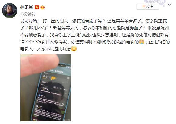 林更新发文怼给新剧打一星的网友:您真的看剧了吗