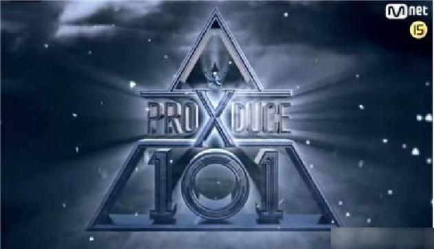 《ProduceX101》