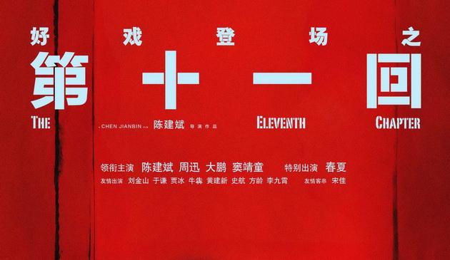 新浪观影团《第十一回》北京首映观影免费抢票