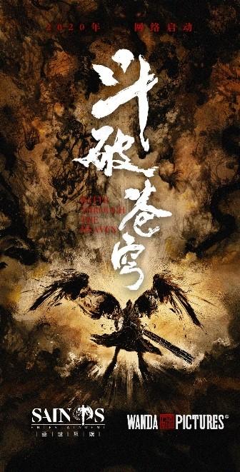 《斗破苍穹》电影版概念海报