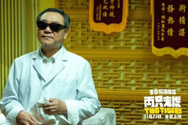 范伟饰演盲人推拿师范志刚