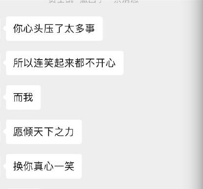 网传贾士凯与邢昭林聊天截图