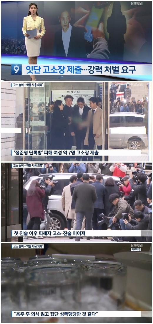 多名受害人举报郑俊英聊天群成员性侵