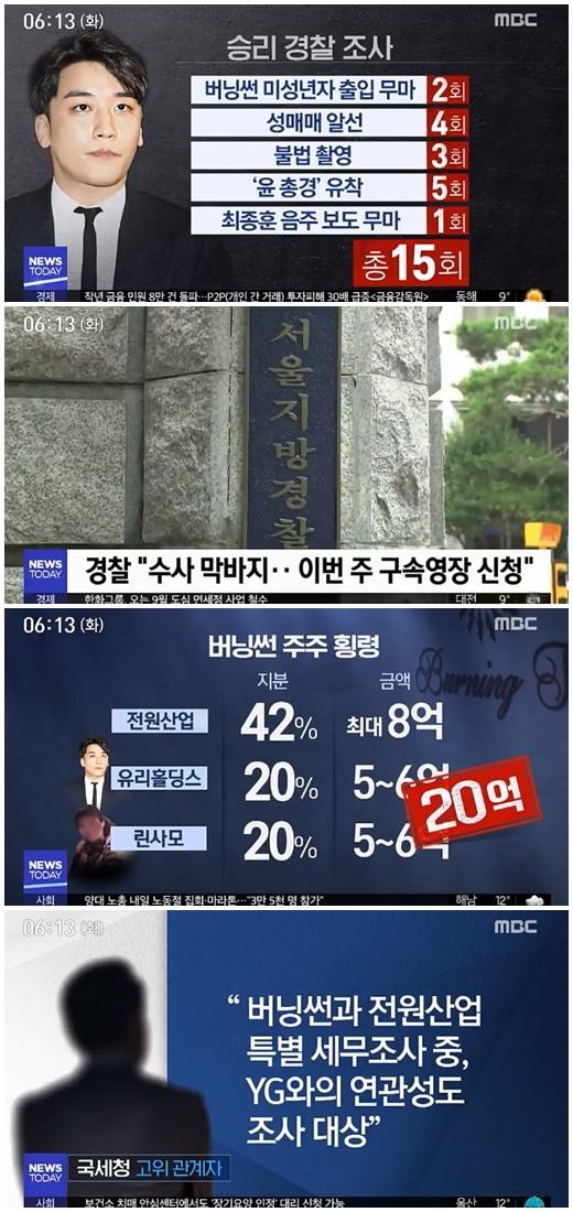 韩国MBC电视台报道警方已确定本周申请拘捕胜利