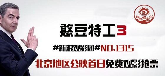 新浪不益看影团《憨豆特工3》北京华谊影城洋桥店免费抢票