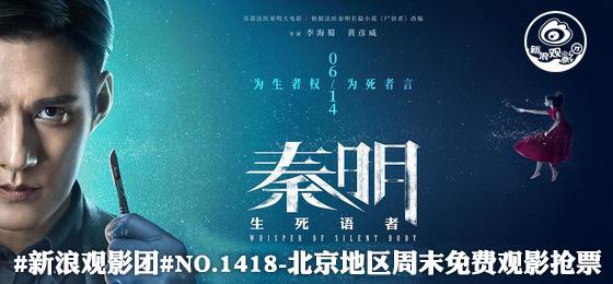 电影《秦明·生死语者》海报