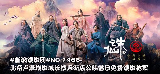 电影《诛仙Ⅰ》海报