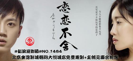电影《恋恋不弃》海报