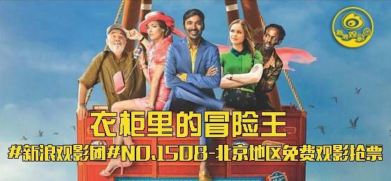 电影《衣柜里的冒险王》海报