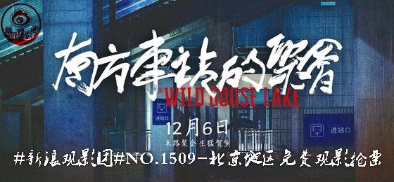 电影《南方车站的聚会》海报