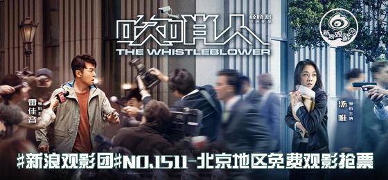 电影《吹哨人》海报