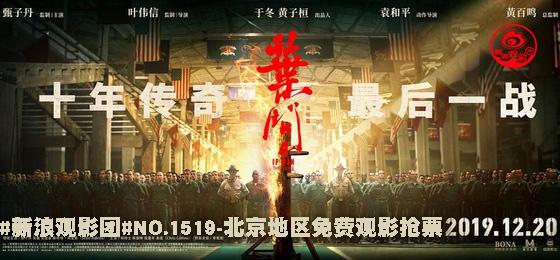 电影《叶问4:终结篇》海报