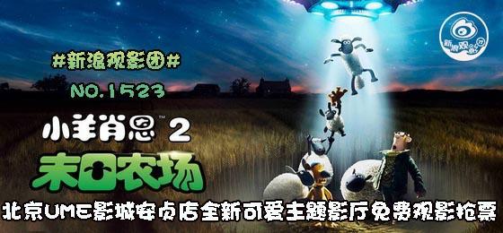 电影《幼羊肖恩2:末日农场》海报