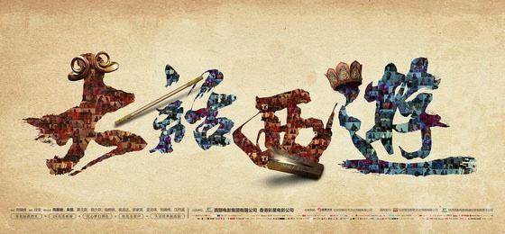 《大话西游》系列电影双片连望免费抢票